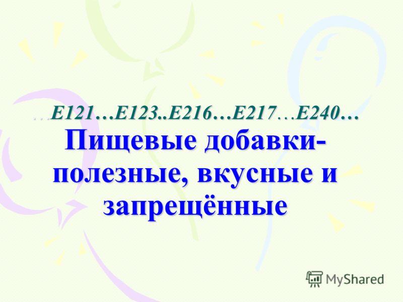 …Е121…Е123..Е216…Е217…Е240… Пищевые добавки- полезные, вкусные и запрещённые …Е121…Е123..Е216…Е217…Е240… Пищевые добавки- полезные, вкусные и запрещённые