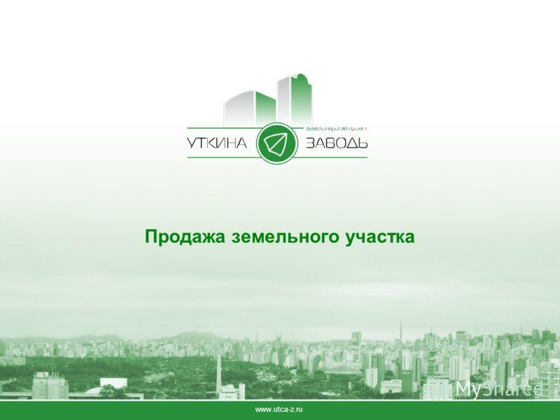 Продажа земельного участка www.utca-z.ru