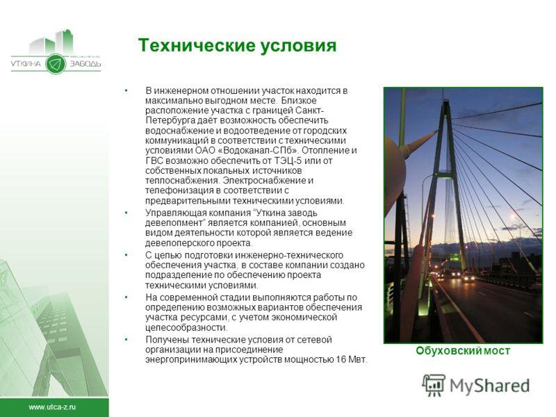 www.utca-z.ru Технические условия В инженерном отношении участок находится в максимально выгодном месте. Близкое расположение участка с границей Санкт- Петербурга даёт возможность обеспечить водоснабжение и водоотведение от городских коммуникаций в с