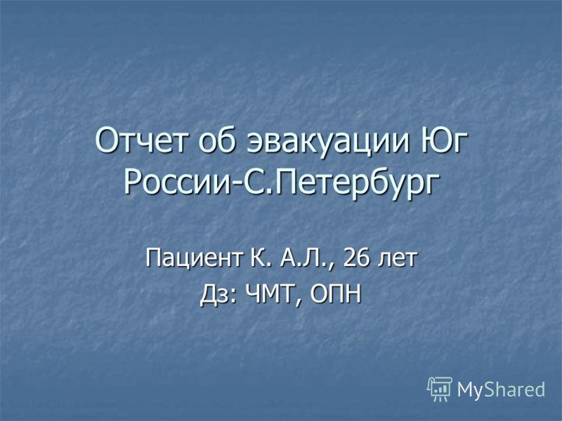 Отчет об эвакуации Юг России-С.Петербург Пациент К. А.Л., 26 лет Дз: ЧМТ, ОПН