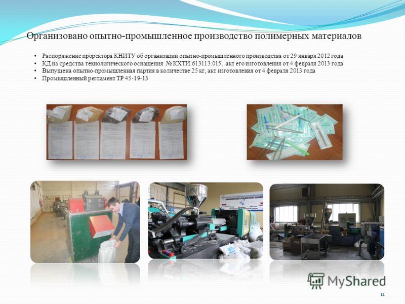 Организовано опытно-промышленное производство полимерных материалов Распоряжение проректора КНИТУ об организации опытно-промышленного производства от 29 января 2012 года КД на средства технологического оснащения КХТИ.613113.015, акт его изготовления