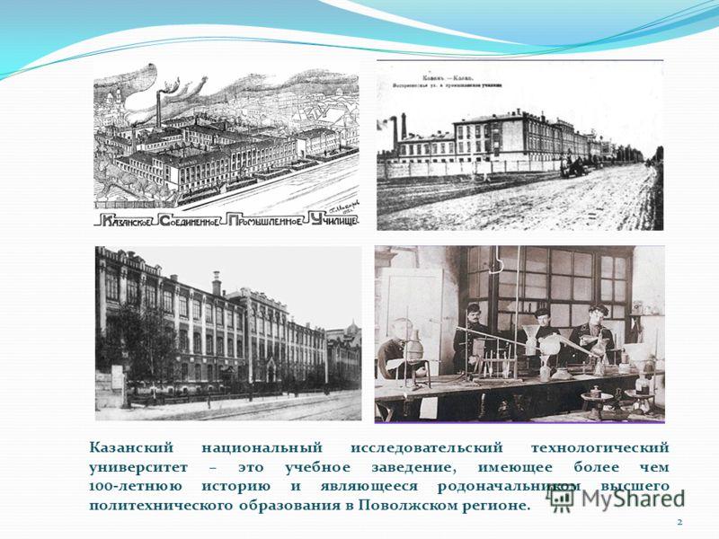 Казанский национальный исследовательский технологический университет – это учебное заведение, имеющее более чем 100-летнюю историю и являющееся родоначальником высшего политехнического образования в Поволжском регионе. 2