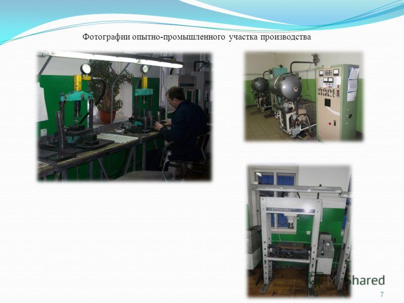 Фотографии опытно-промышленного участка производства 7