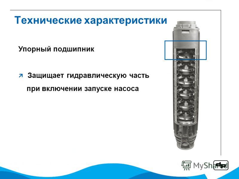 Технические характеристики Упорный подшипник Защищает гидравлическую часть при включении запуске насоса