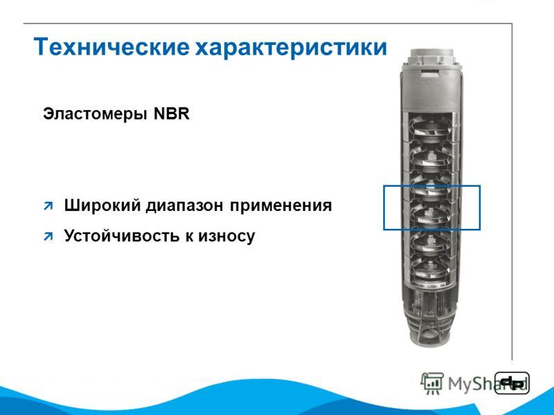 Технические характеристики Эластомеры NBR Широкий диапазон применения Устойчивость к износу