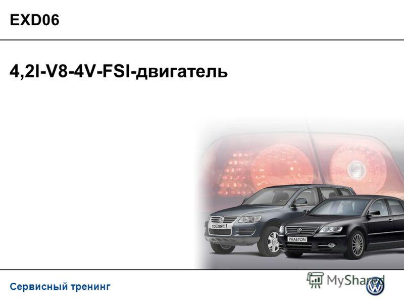 Сервисный тренинг EXD06 4,2l-V8-4V-FSI-двигатель