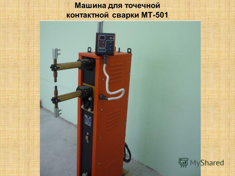 Машина для точечной контактной сварки МТ-501