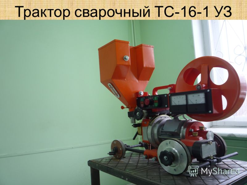 Трактор сварочный ТС-16-1 УЗ