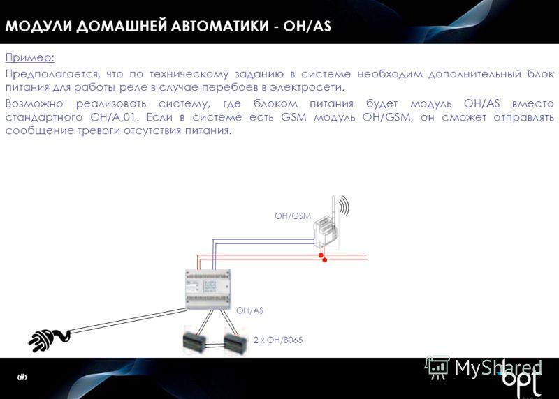 35 МОДУЛИ ДОМАШНЕЙ АВТОМАТИКИ - OH/AS Пример: Предполагается, что по техническому заданию в системе необходим дополнительный блок питания для работы реле в случае перебоев в электросети. Возможно реализовать систему, где блоком питания будет модуль O
