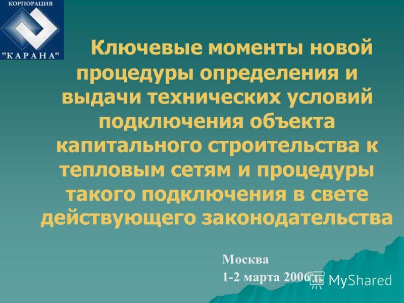 Ключевые моменты новой процедуры определения и выдачи технических условий подключения объекта капитального строительства к тепловым сетям и процедуры такого подключения в свете действующего законодательства Москва 1-2 марта 2006 г.