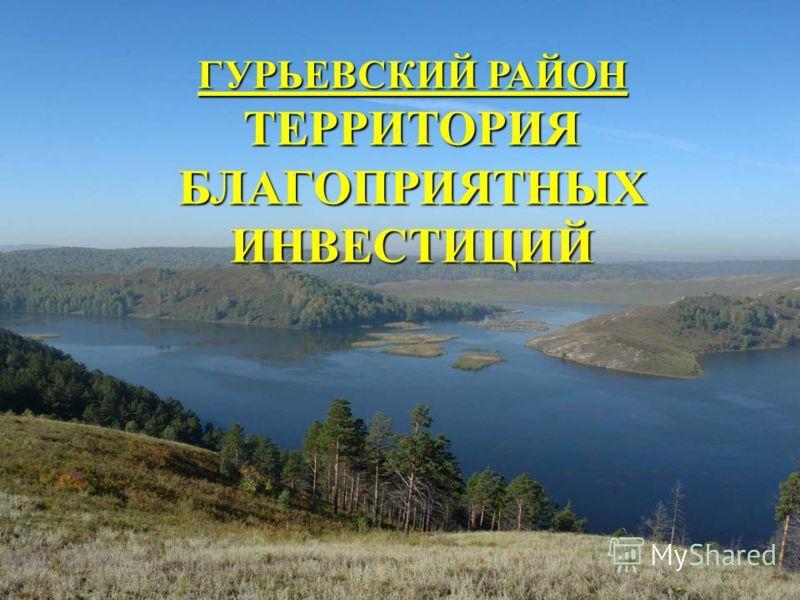 ГУРЬЕВСКИЙ РАЙОН ТЕРРИТОРИЯ БЛАГОПРИЯТНЫХ ИНВЕСТИЦИЙ