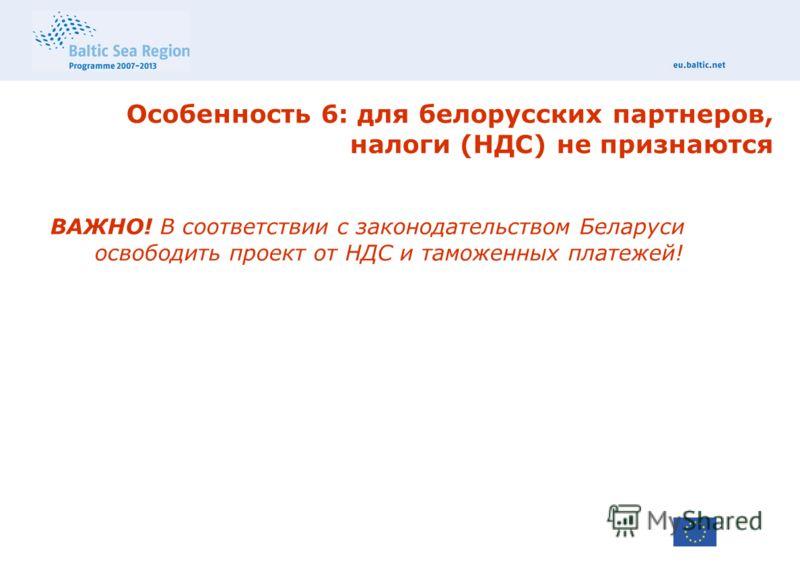 ВАЖНО! В соответствии с законодательством Беларуси освободить проект от НДС и таможенных платежей! Особенность 6: для белорусских партнеров, налоги (НДС) не признаются