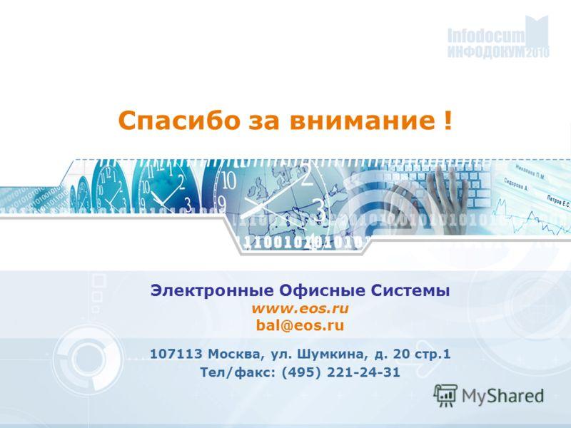 Спасибо за внимание ! Электронные Офисные Системы www.eos.ru bal@eos.ru 107113 Москва, ул. Шумкина, д. 20 стр.1 Тел/факс: (495) 221-24-31