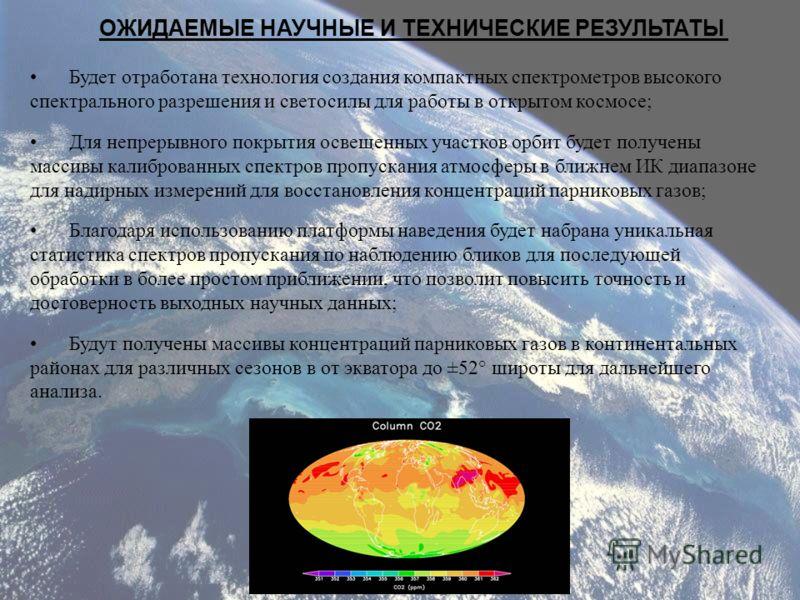 ОЖИДАЕМЫЕ НАУЧНЫЕ И ТЕХНИЧЕСКИЕ РЕЗУЛЬТАТЫ Будет отработана технология создания компактных спектрометров высокого спектрального разрешения и светосилы для работы в открытом космосе; Для непрерывного покрытия освещенных участков орбит будет получены м