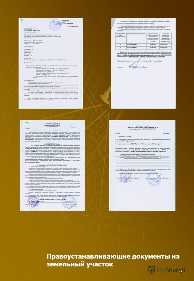 6 Правоустанавливающие документы на земельный участок