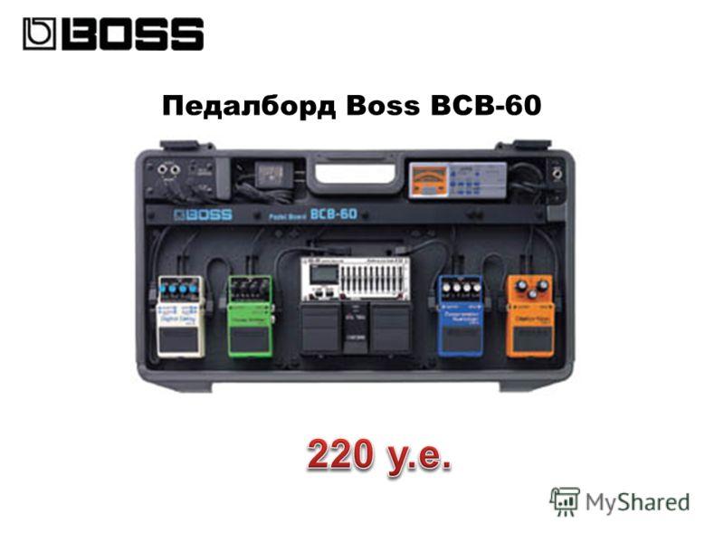 Педалборд Boss BCB-60