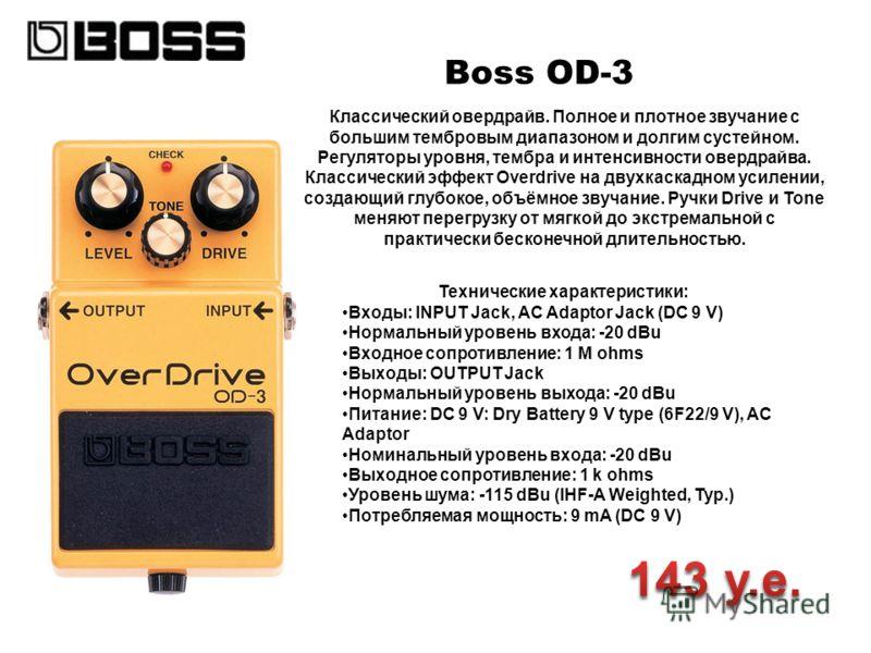 Boss OD-3 Классический овердрайв. Полное и плотное звучание с большим тембровым диапазоном и долгим сустейном. Регуляторы уровня, тембра и интенсивности овердрайва. Классический эффект Overdrive на двухкаскадном усилении, создающий глубокое, объёмное