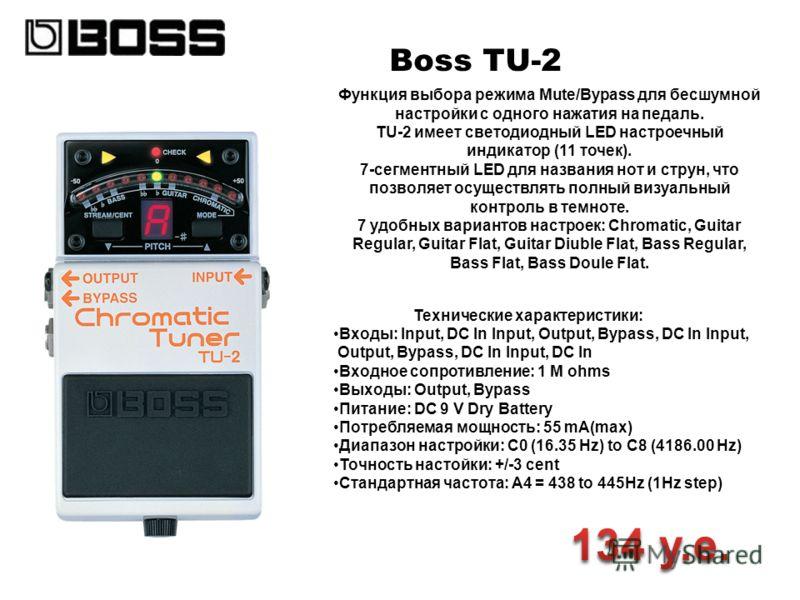 Функция выбора режима Mute/Bypass для бесшумной настройки с одного нажатия на педаль. TU-2 имеет светодиодный LED настроечный индикатор (11 точек). 7-сегментный LED для названия нот и струн, что позволяет осуществлять полный визуальный контроль в тем