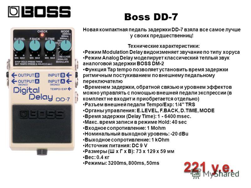 Boss DD-7 Новая компактная педаль задержки DD-7 взяла все самое лучше у своих предшественниц! Технические характеристики: Режим Modulation Delay видоизменяет звучание по типу хоруса Режим Analog Delay моделирует классический теплый звук аналоговой за