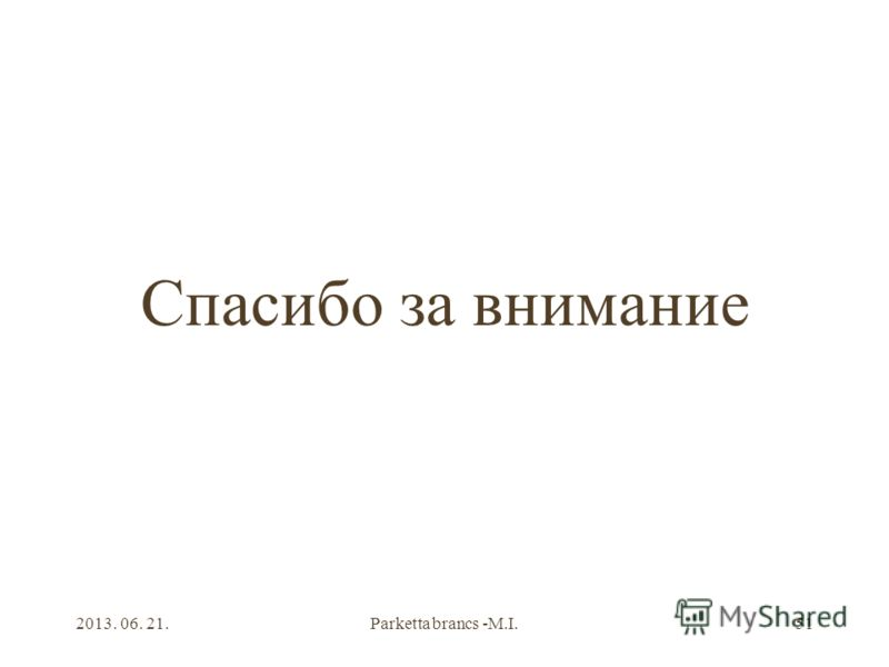 2013. 06. 21.Parketta brancs -M.I.51 Спасибо за внимание