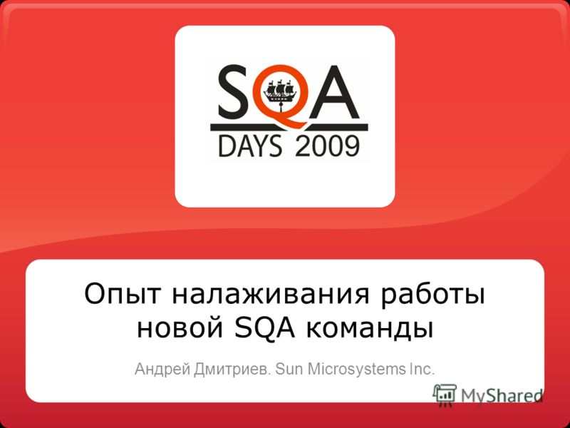 Опыт налаживания работы новой SQA команды Андрей Дмитриев. Sun Microsystems Inc.
