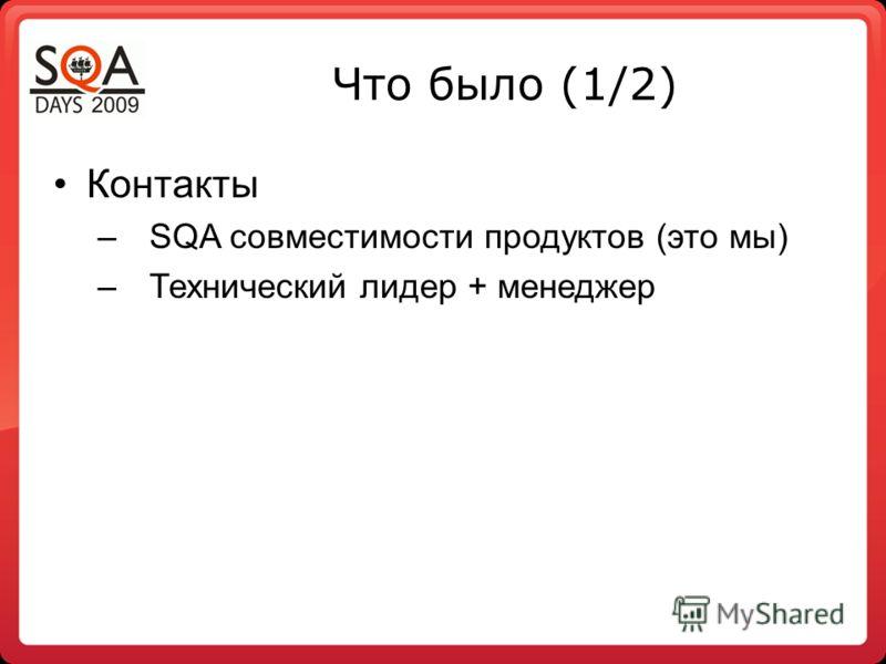 Что было (1/2) Контакты –SQA совместимости продуктов (это мы) –Технический лидер + менеджер