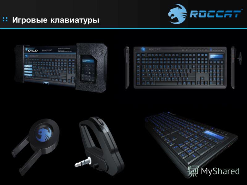 :: Игровые клавиатуры