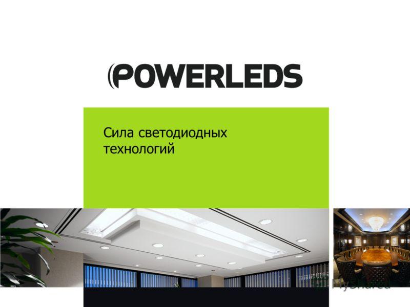 1 Сила светодиодных технологий