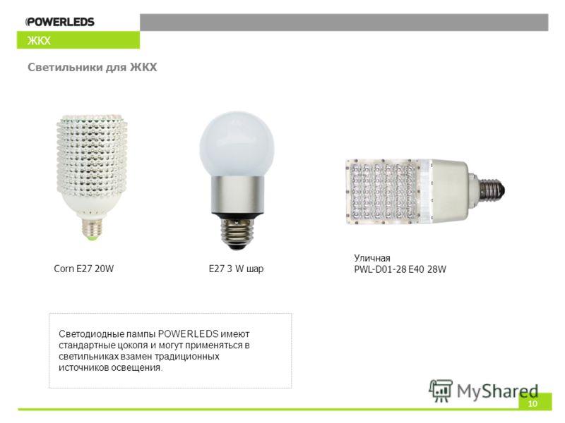 Светодиодные лампы POWERLEDS имеют стандартные цоколя и могут применяться в светильниках взамен традиционных источников освещения. 10 ЖКХ Светильники для ЖКХ Corn E27 20WE27 3 W шар Уличная PWL-D01-28 E40 28W