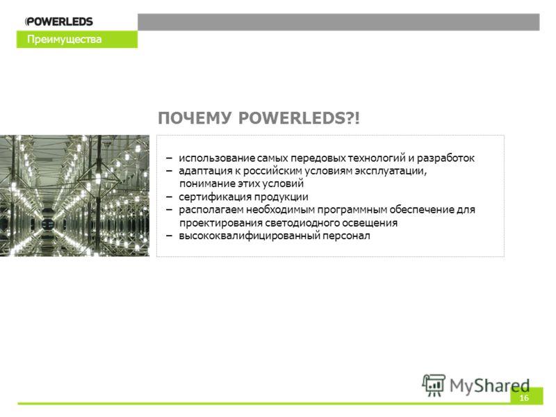 Преимущества – использование самых передовых технологий и разработок – адаптация к российским условиям эксплуатации, понимание этих условий – сертификация продукции – располагаем необходимым программным обеспечение для проектирования светодиодного ос