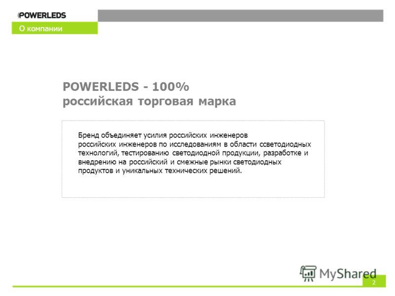 О компании Бренд объединяет усилия российских инженеров российских инженеров по исследованиям в области cсветодиодных технологий, тестированию светодиодной продукции, разработке и внедрению на российский и смежные рынки светодиодных продуктов и уника