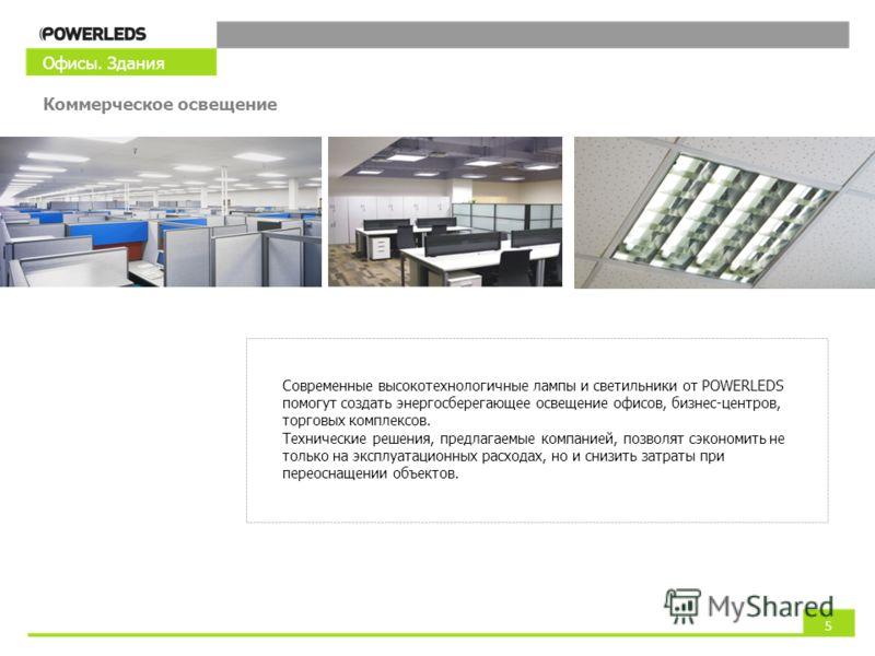 Офисы. Здания Коммерческое освещение Современные высокотехнологичные лампы и светильники от POWERLEDS помогут создать энергосберегающее освещение офисов, бизнес-центров, торговых комплексов. Технические решения, предлагаемые компанией, позволят сэкон