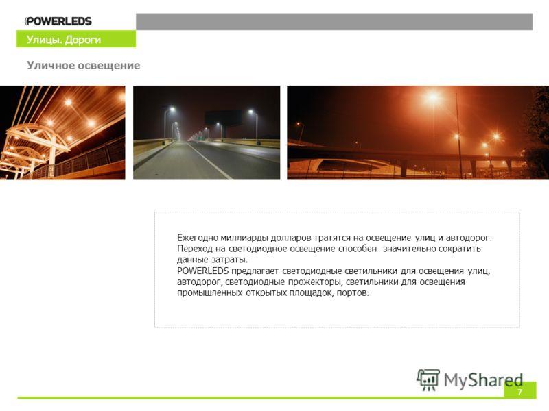 Улицы. Дороги Уличное освещение Ежегодно миллиарды долларов тратятся на освещение улиц и автодорог. Переход на светодиодное освещение способен значительно сократить данные затраты. POWERLEDS предлагает светодиодные светильники для освещения улиц, авт