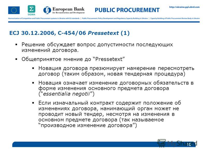 ECJ 30.12.2006, C-454/06 Pressetext (1) Решение обсуждает вопрос допустимости последующих изменений договора. Общепринятое мнение до Pressetext Новация договора презюмирует намерение пересмотреть договор (таким образом, новая тендерная процедура) Нов