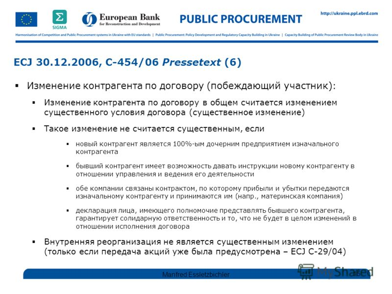 ECJ 30.12.2006, C-454/06 Pressetext (6) Изменение контрагента по договору (побеждающий участник) : Изменение контрагента по договору в общем считается изменением существенного условия договора (существенное изменение) Такое изменение не считается сущ