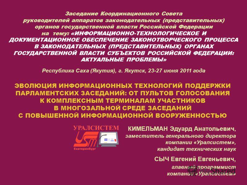 Заседание Координационного Совета руководителей аппаратов законодательных (представительных) органов государственной власти Российской Федерации на тему: «ИНФОРМАЦИОННО-ТЕХНОЛОГИЧЕСКОЕ И ДОКУМЕНТАЦИОННОЕ ОБЕСПЕЧЕНИЕ ЗАКОНОТВОРЧЕСКОГО ПРОЦЕССА В ЗАКОН