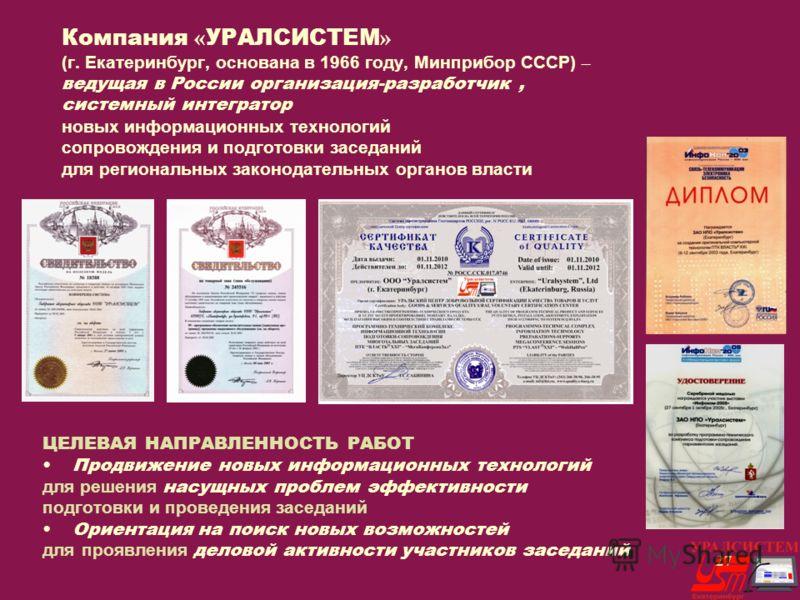 Компания « УРАЛСИСТЕМ » (г. Екатеринбург, основана в 1966 году, Минприбор СССР) – ведущая в России организация-разработчик, системный интегратор новых информационных технологий сопровождения и подготовки заседаний для региональных законодательных орг