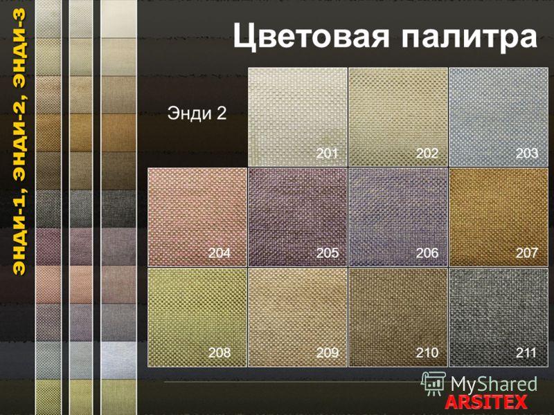 Цветовая палитра Энди 2 201 202 203 204 205 206 207 208 209 210 211