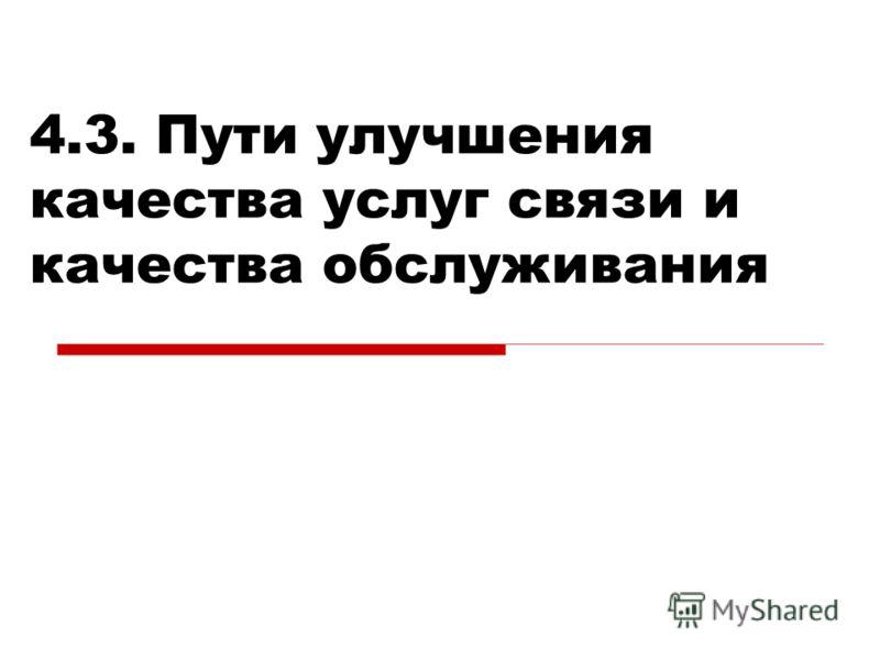 4.3. Пути улучшения качества услуг связи и качества обслуживания