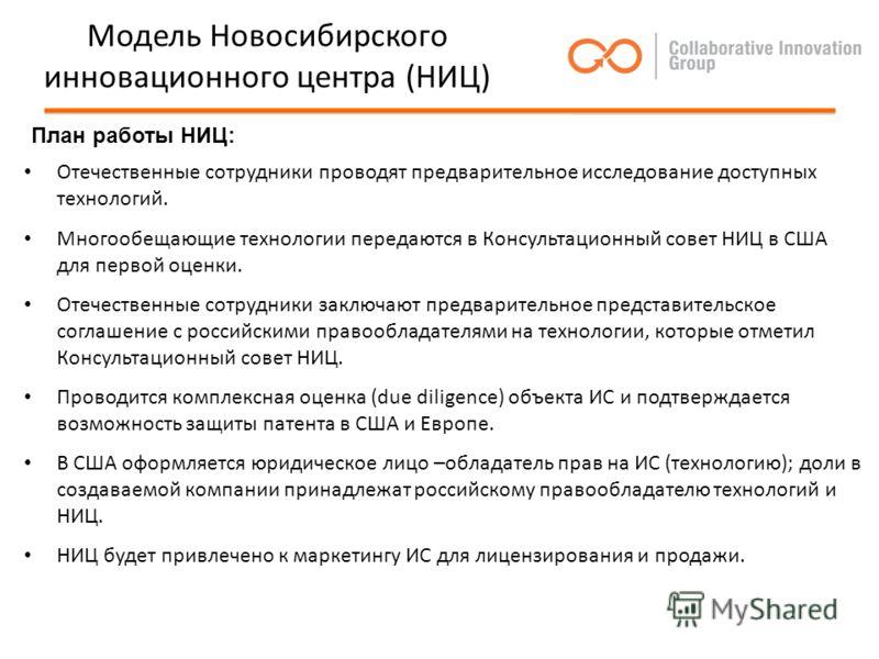 Модель Новосибирского инновационного центра (НИЦ) Отечественные сотрудники проводят предварительное исследование доступных технологий. Многообещающие технологии передаются в Консультационный совет НИЦ в США для первой оценки. Отечественные сотрудники