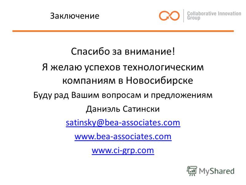Заключение Спасибо за внимание! Я желаю успехов технологическим компаниям в Новосибирске Буду рад Вашим вопросам и предложениям Даниэль Сатински satinsky@bea-associates.com www.bea-associates.com www.ci-grp.com