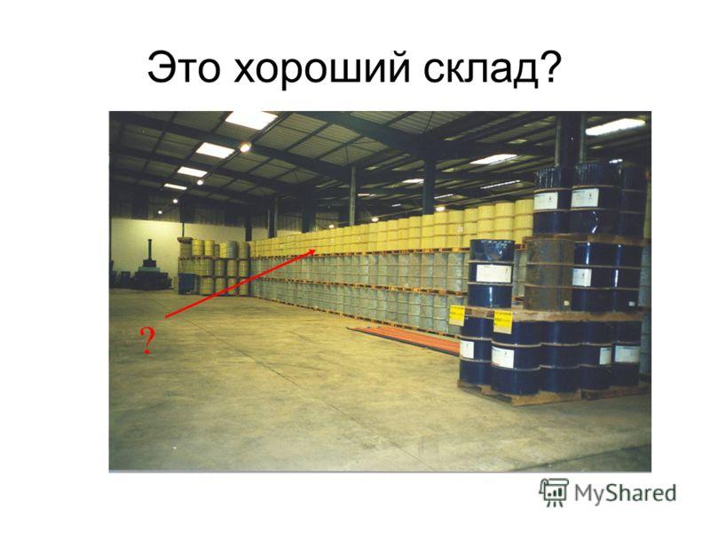 Это хороший склад? ?