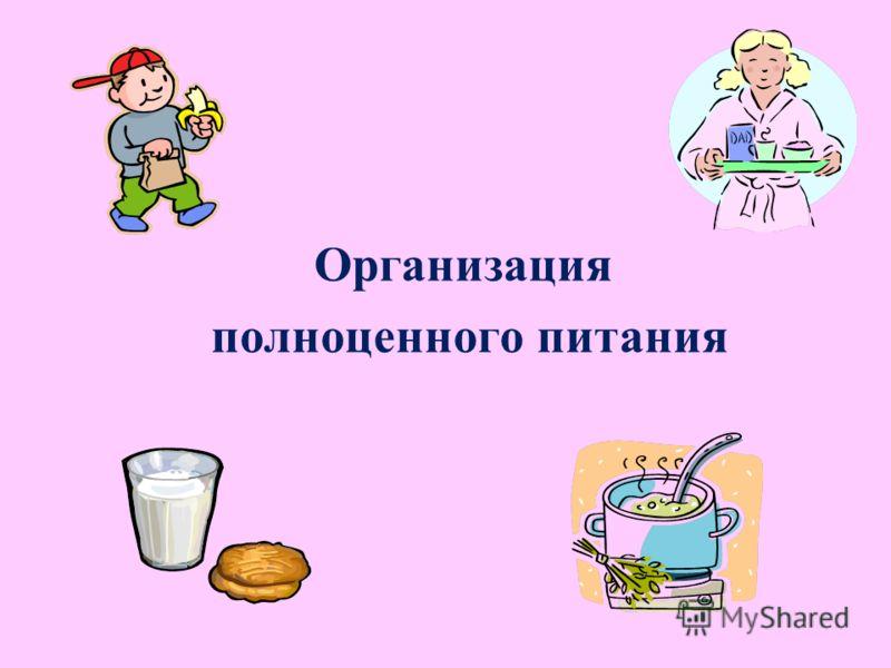 Организация полноценного питания