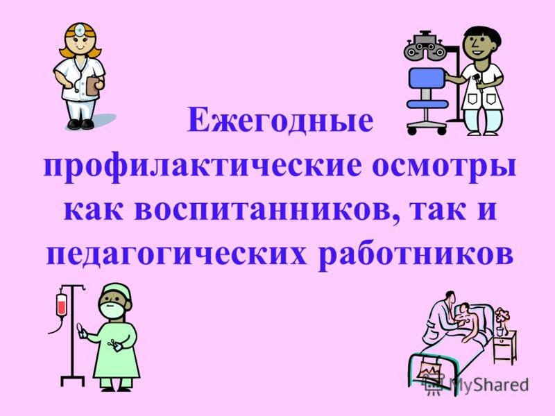 Ежегодные профилактические осмотры как воспитанников, так и педагогических работников
