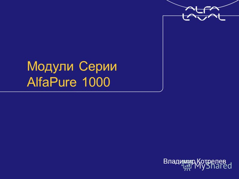 Модули Серии AlfaPure 1000 Владимир Котрелев