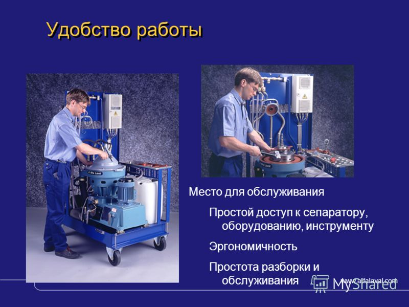 www.alfalaval.com © Alfa LavalSlide 7 Удобство работы Место для обслуживания Простой доступ к сепаратору, оборудованию, инструменту Эргономичность Простота разборки и обслуживания