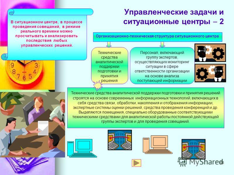 107 Управленческие задачи и ситуационные центры 1 Управленческие задачи (например, органов государственной власти) характеризуются высокой динамичностью, сложностью, многоаспектностью и многокритериальностью, при этом существенно увеличилась степень