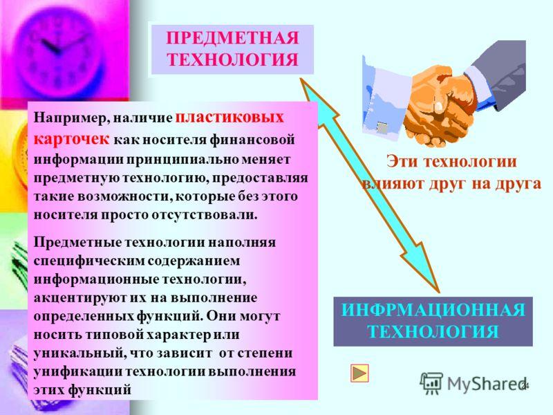 23 Обобщенная модель информационной технологии (с указанием ее составляющих компонент)