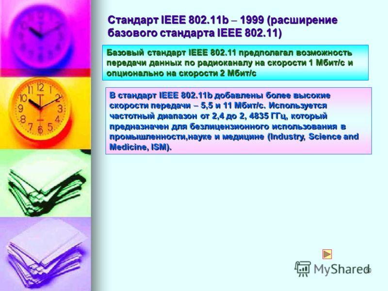 49 Беспроводные интерфейсы для периферийных устройств Беспроводные интерфейсы для подключения к ПК (используемые технологии отличаются физической средой для беспроводной передачи данных) Инфракрасная среда (ИК- технология) ИК-технология отличается: М