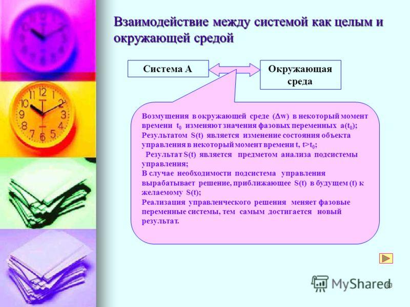 62 Организационная система